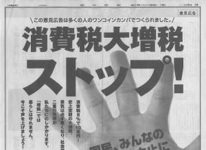 意見広告_上